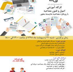 Job interview by Star-ordibehesht