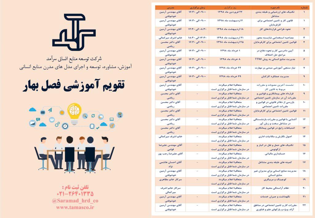 تقویم آموزشی فصل بهار  شرکت توسعه منابع انسانی سرآمد