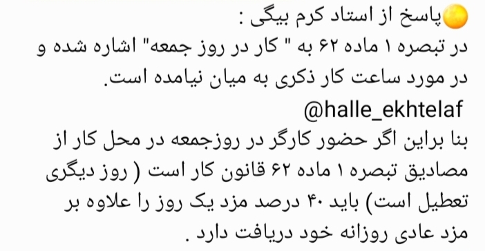 جمعه کاری تعطیل اجباری تعطیل هفتگی