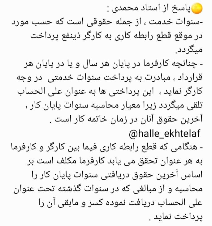 سنوات علی الحساب آرمین خوشوقتی علی الحساب قرارداد