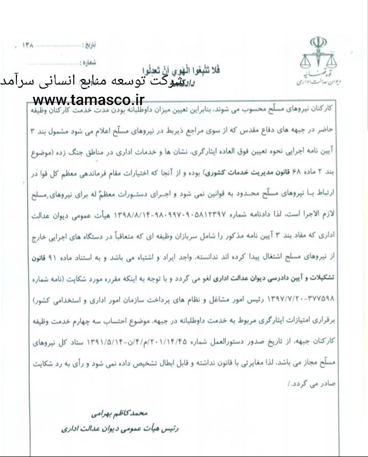 آرمین خوشوقتی مشاوره قانون کار و تامین اجتماعی