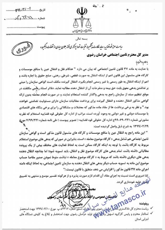 نامه دادستان به سازمان تامین اجتماعی