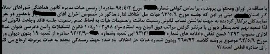 تعداد اعضاء هیات تشخیص و هیات حل اختلاف وزارت کار