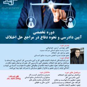 دوره آیین دادرسی و نحوه دفاع در مراجع حل اختلاف آرمین خوشوقتی توسعه منابع انسانی سرآمد