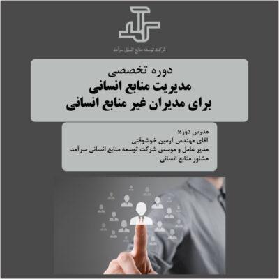 مدیریت منابع انسانی برای مدیران غیر منابع انسانی